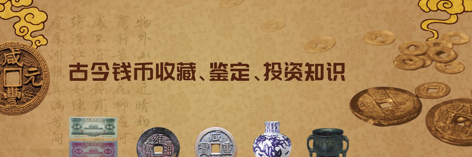汇集古今钱币收藏、鉴定、投资知识及图文资料