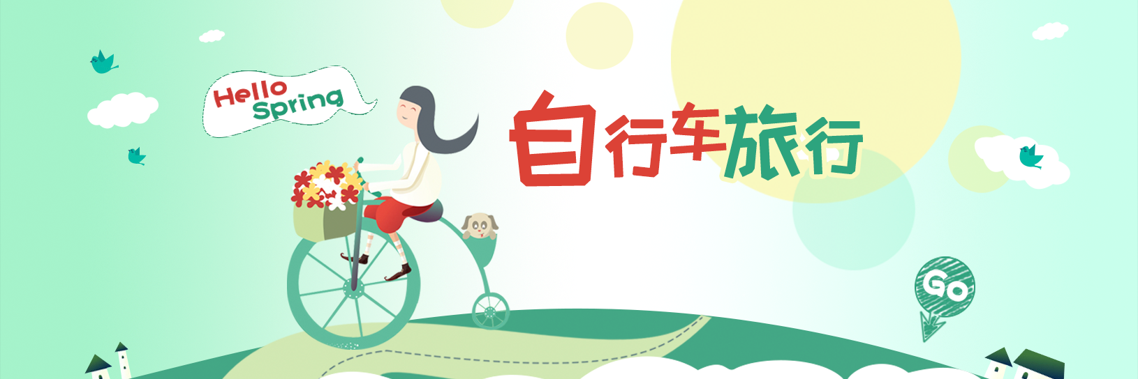自行车旅行大全