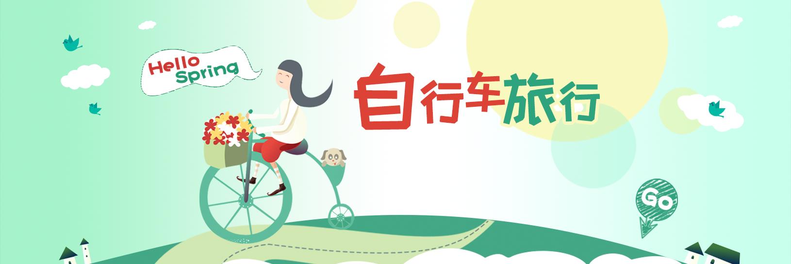 自行車旅行大全