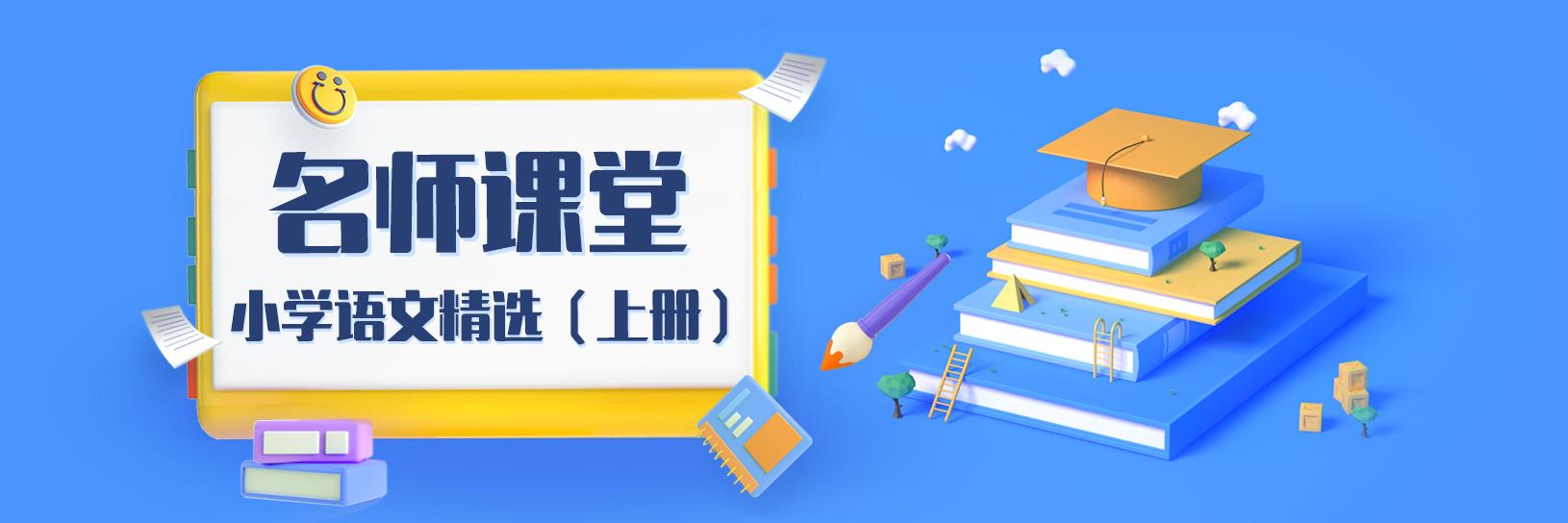 小學語文名師精選(上冊)
