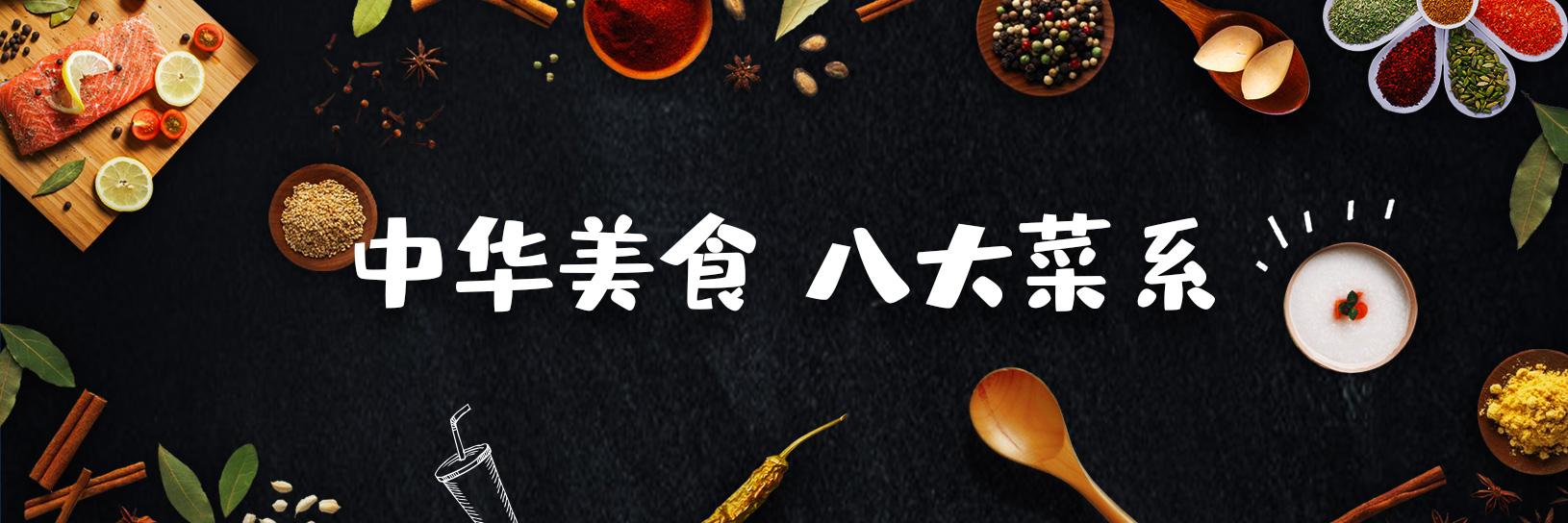 中华美食-八大菜系(鲁、川、苏、粤、浙、闽、湘、徽)佳肴品尝