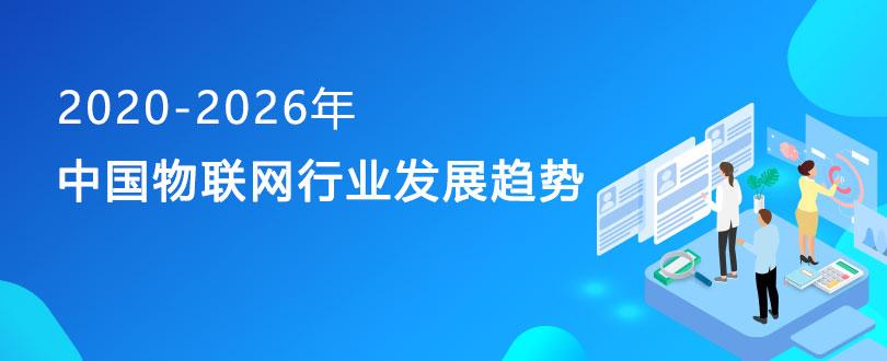 2020-2026年中国物联网行业发展趋势研判及战略投资深度研究报告