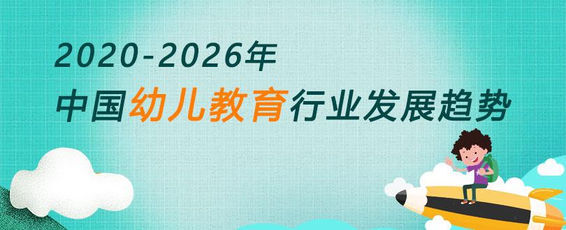 2020-2026年中国幼儿教育行业发展趋势研判及战略投资深度研究报告