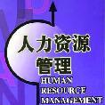 人力資源管理