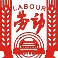 勞動與就業保障
